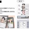 【ハマるな危険】LINE風トークが楽しいチャット型ゲームアプリ2021年版